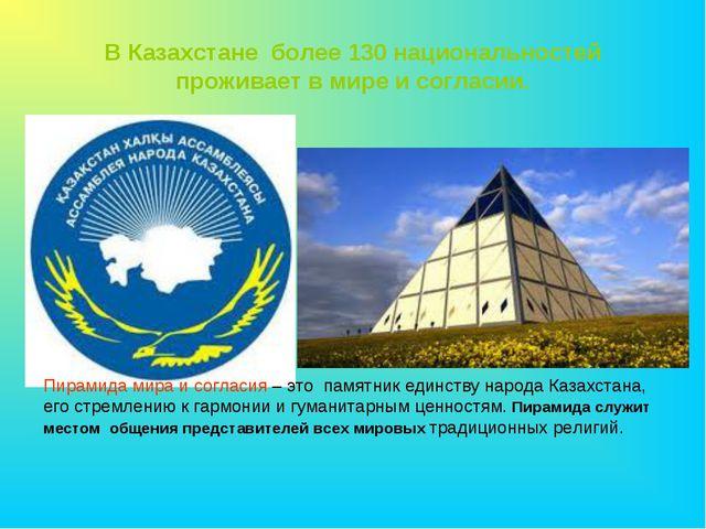 В Казахстане более 130 национальностей проживает в мире и согласии. Пирамида...