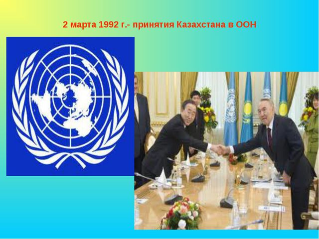 2 марта 1992 г.- принятия Казахстана в ООН
