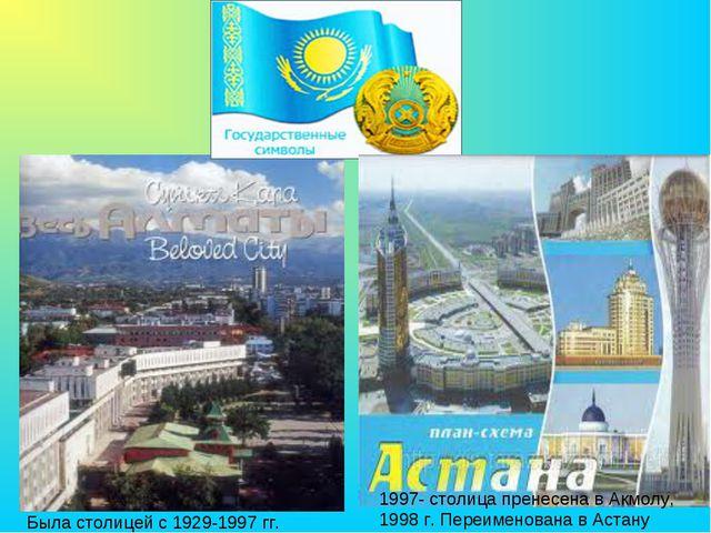 Была столицей с 1929-1997 гг. 1997- столица пренесена в Акмолу, 1998 г. Переи...