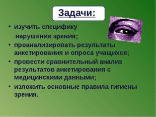 Задачи: изучить специфику нарушения зрения; проанализировать результаты анкет