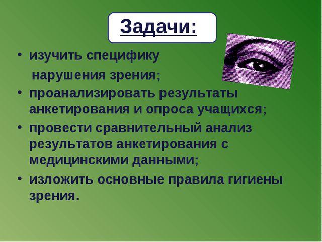 Задачи: изучить специфику нарушения зрения; проанализировать результаты анкет...
