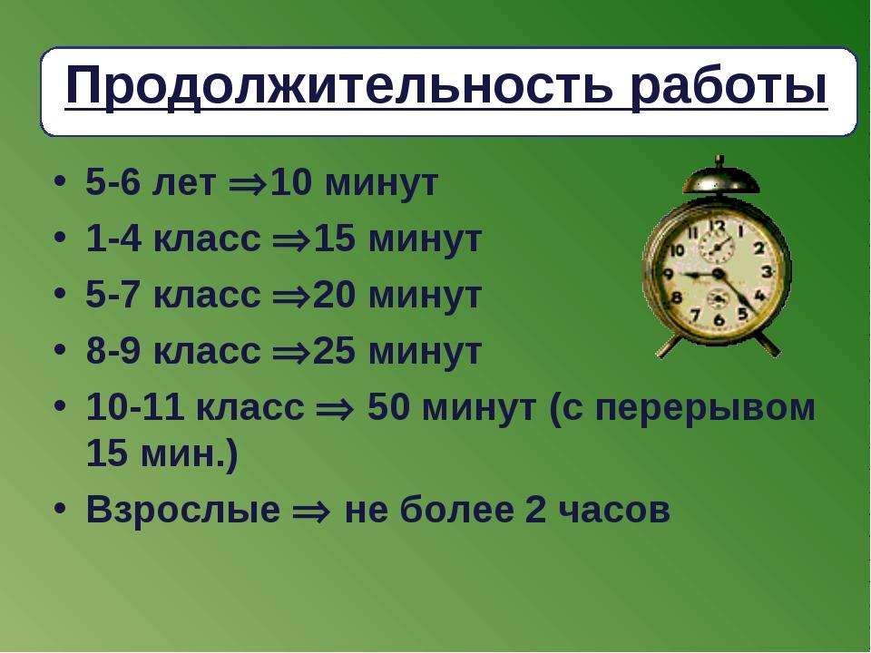 Продолжительность работы 5-6 лет 10 минут 1-4 класс 15 минут 5-7 класс 20...
