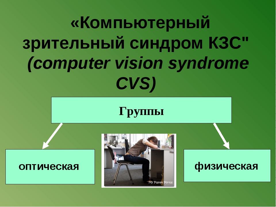 """«Компьютерный зрительный синдром КЗС"""" (computer vision syndrome CVS) оптичес..."""