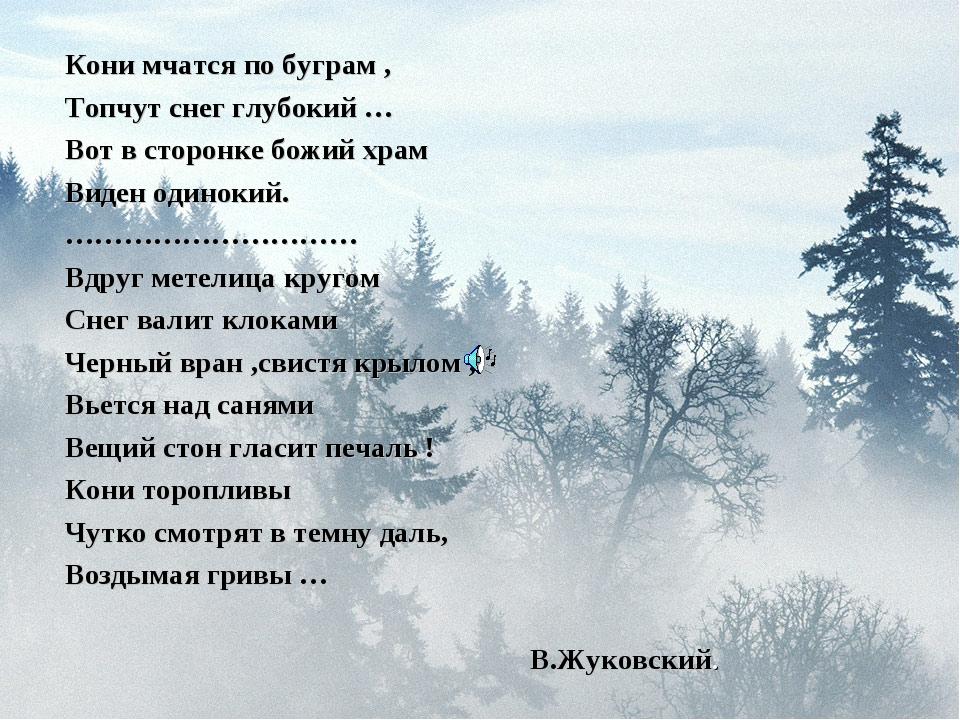 Кони мчатся по буграм , Топчут снег глубокий … Вот в сторонке божий храм Виде...