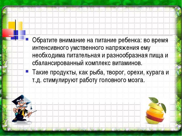 Обратите внимание на питание ребенка: во время интенсивного умственного напря...
