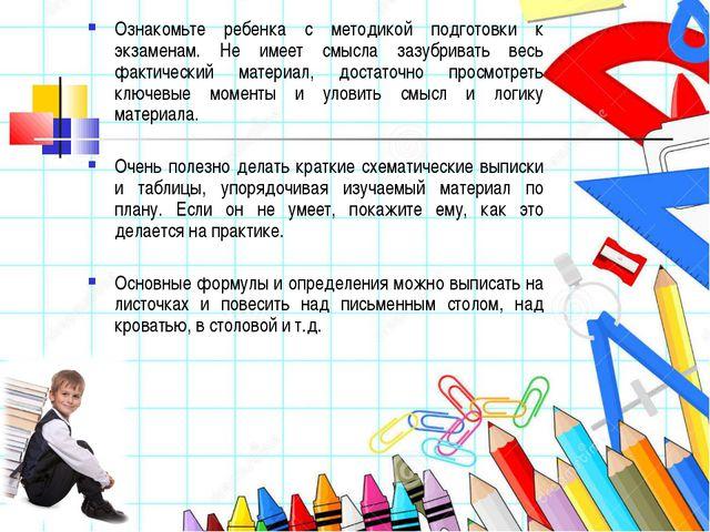Ознакомьте ребенка с методикой подготовки к экзаменам. Не имеет смысла зазубр...