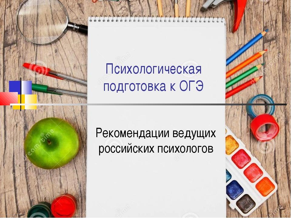 Психологическая подготовка к ОГЭ Рекомендации ведущих российских психологов