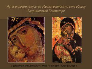 Нет в мировом искусстве образа, равного по силе образу Владимирской Богоматер