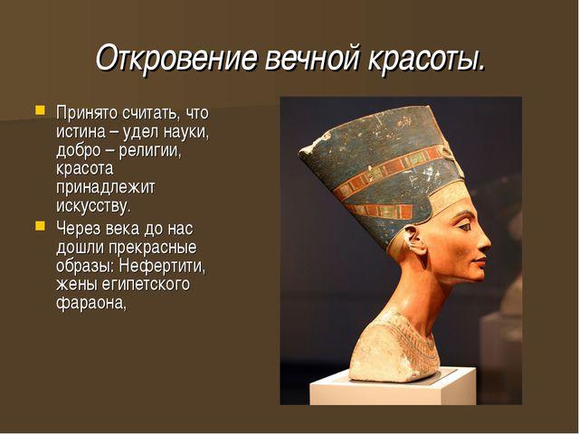 Откровение вечной красоты. Принято считать, что истина – удел науки, добро –...
