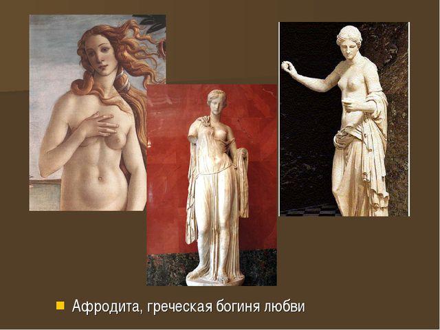 Афродита, греческая богиня любви