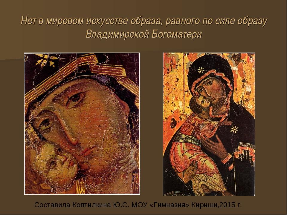 Нет в мировом искусстве образа, равного по силе образу Владимирской Богоматер...