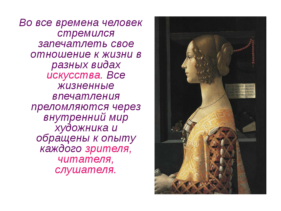 Во все времена человек стремился запечатлеть свое отношение к жизни в разных...
