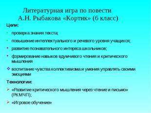 Литературная игра по повести А.Н. Рыбакова «Кортик» (6 класс) Цели: проверка