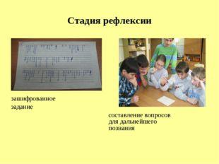 Стадия рефлексии зашифрованное задание составление вопросов