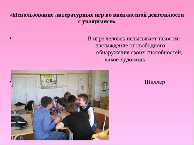«Использование литературных игр во внеклассной деятельности с учащимися»...