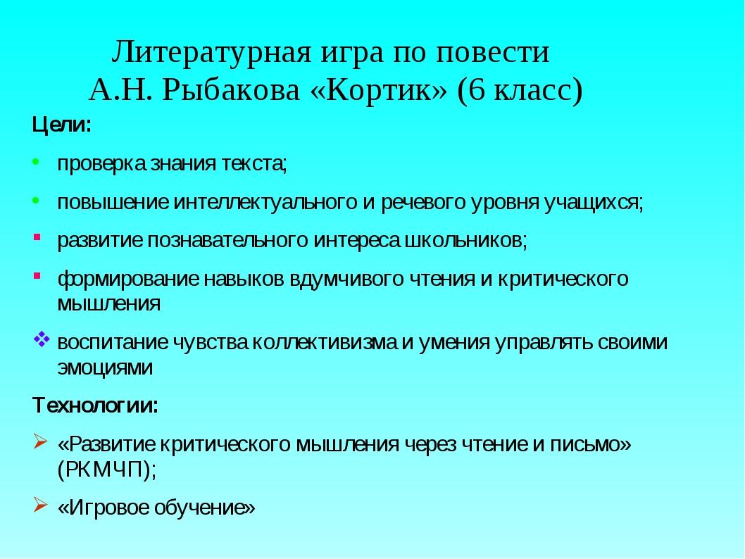 Литературная игра по повести А.Н. Рыбакова «Кортик» (6 класс) Цели: проверка...
