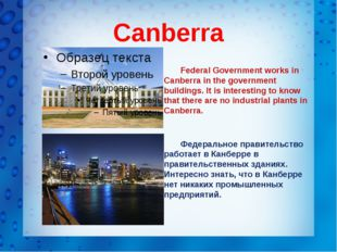 Canberra Federal Government works in Canberra in the government buildings. It