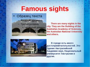 Famous sights There are many sights in the city. They are the Building of the