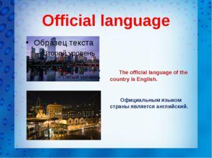 Official language The official language of the country is English. Официальны