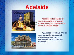 Adelaide Adelaide is the capital of South Australia. It is a pretty industri