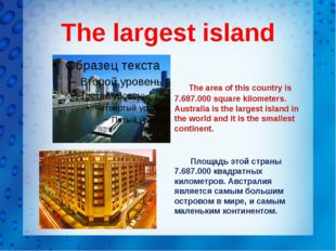 The largest island The area of this country is 7.687.000 square kilometers. A