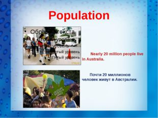 Population Nearly 20 million people live in Australia. Почти 20 миллионов чел