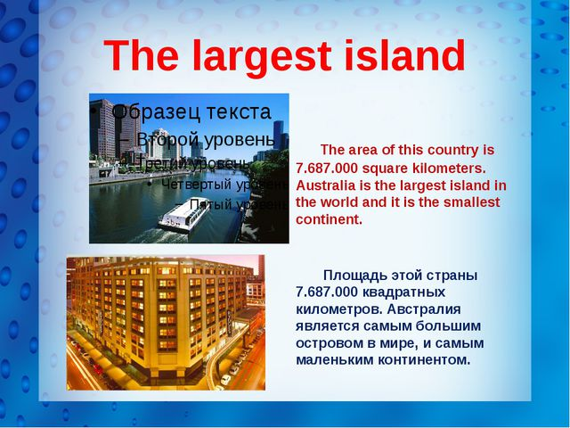 The largest island The area of this country is 7.687.000 square kilometers. A...
