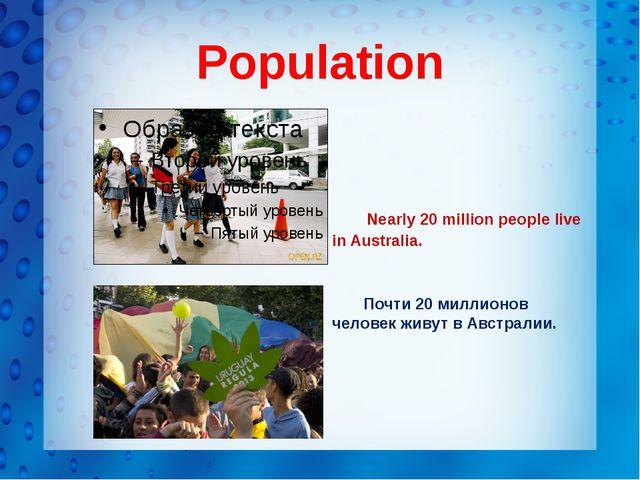 Population Nearly 20 million people live in Australia. Почти 20 миллионов чел...