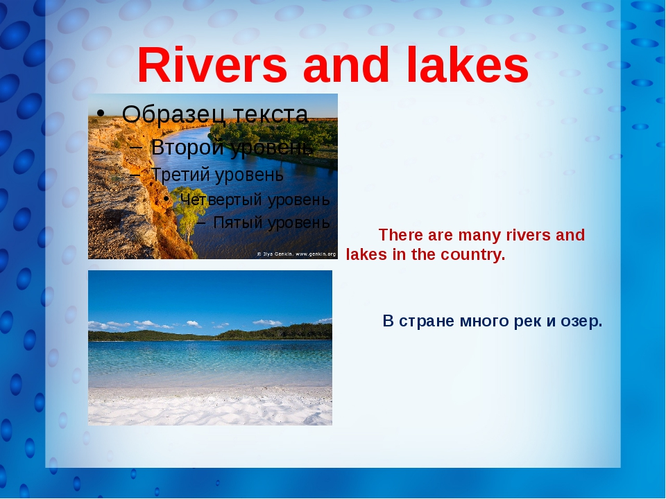 Rivers and lakes There are many rivers and lakes in the country. В стране мно...