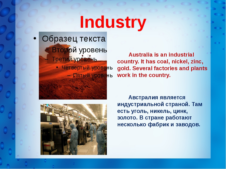 Industry Australia is an industrial country. It has coal, nickel, zinc, gold....