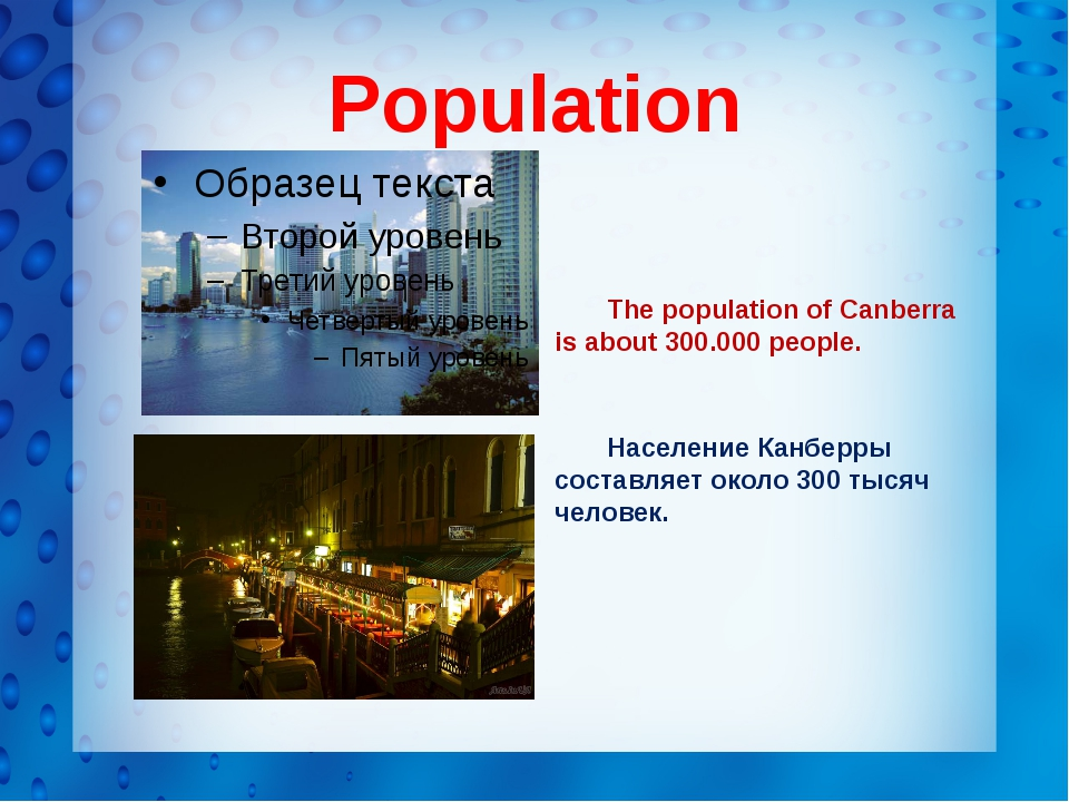 Population The population of Canberra is about 300.000 people. Население Канб...