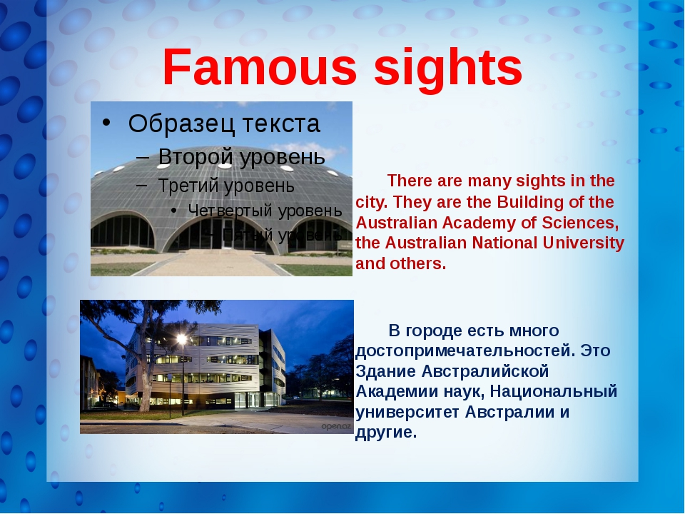 Famous sights There are many sights in the city. They are the Building of the...