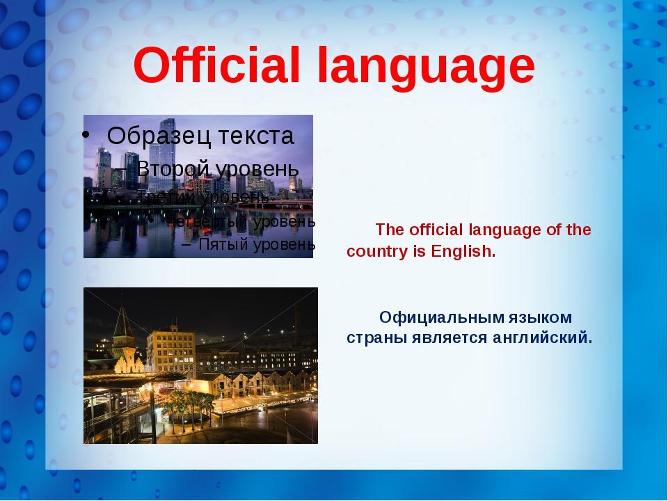 Official language The official language of the country is English. Официальны...