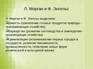 Л. Морган и Ф. Энгельс Л. Морган и Ф. Энгельс выделили: Дикость (присвоение г