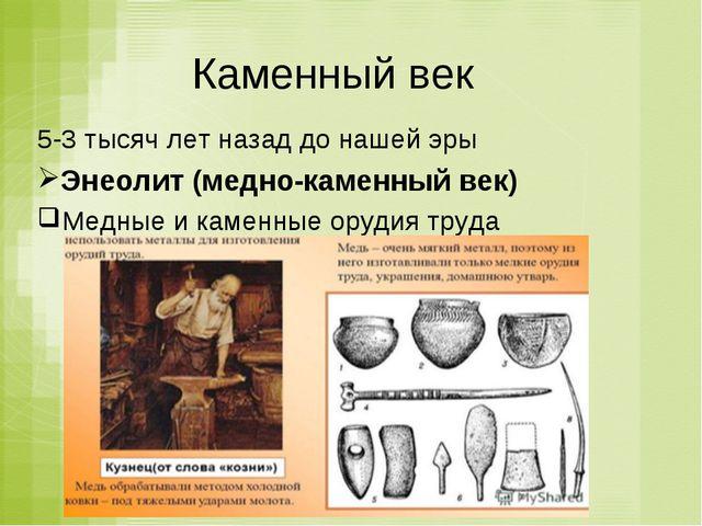 Каменный век 5-3 тысяч лет назад до нашей эры Энеолит (медно-каменный век) Ме...