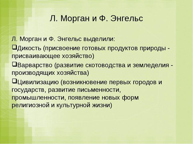 Л. Морган и Ф. Энгельс Л. Морган и Ф. Энгельс выделили: Дикость (присвоение г...