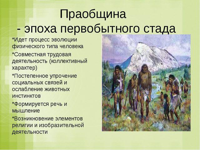 Праобщина - эпоха первобытного стада *Идет процесс эволюции физического типа...