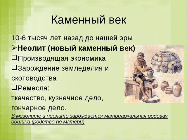 Каменный век 10-6 тысяч лет назад до нашей эры Неолит (новый каменный век) Пр...