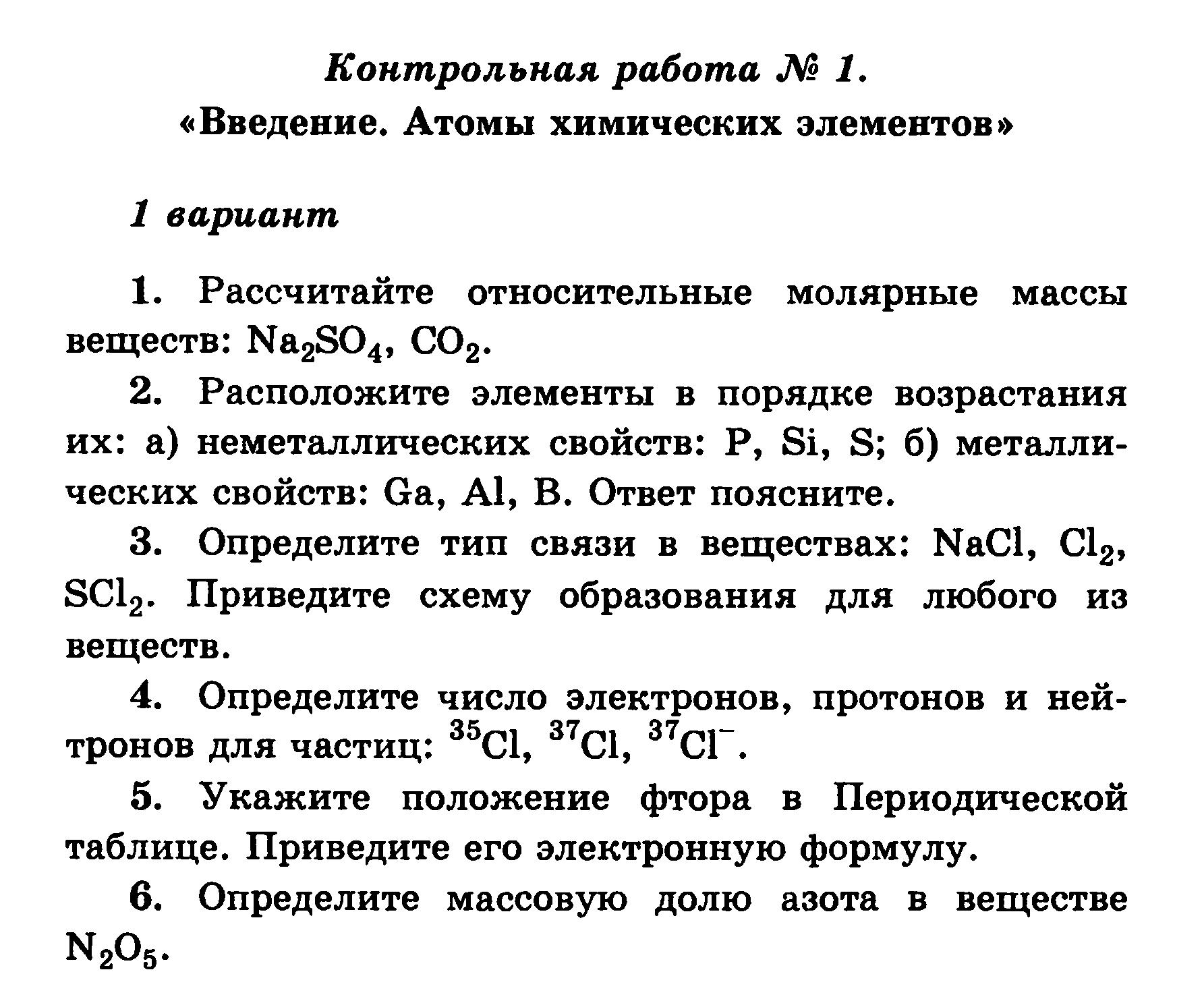 Контрольная работа по химии № для класса по теме Атомы  hello html m10ad8af2 png