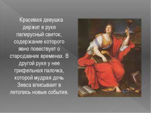 Красивая девушка держит в руке папирусный свиток, содержание которого явно п