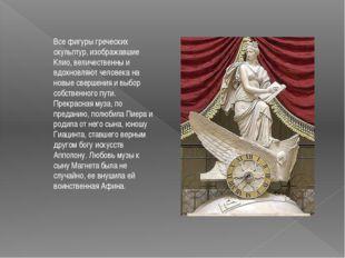 Все фигуры греческих скульптур, изображавшие Клио, величественны и вдохновляю