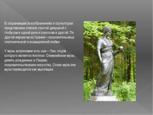 В сохранившихся изображениях и скульптурах представлена статной строгой девуш