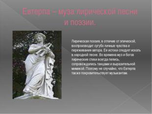 Евтерпа – муза лирической песни и поэзии. Лирическая поэзия, в отличие от эпи