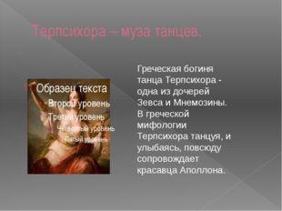 Терпсихора – муза танцев. Греческая богиня танца Терпсихора - одна из дочерей
