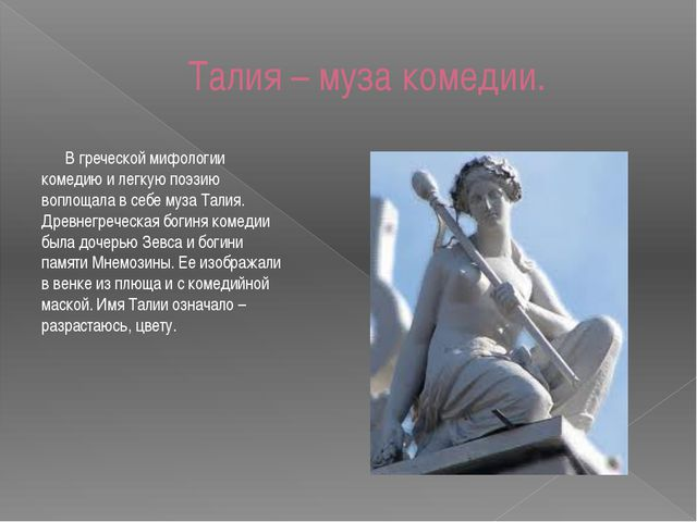 Талия – муза комедии. В греческой мифологии комедию и легкую поэзию воплощала...