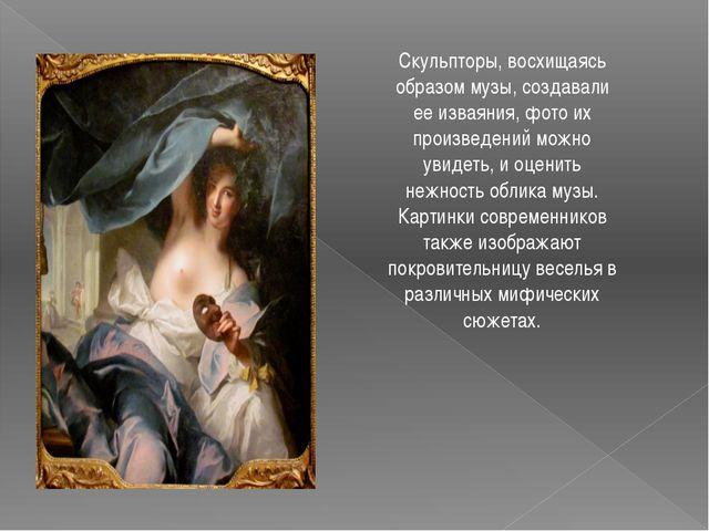 Скульпторы, восхищаясь образом музы, создавали ее изваяния, фото их произведе...