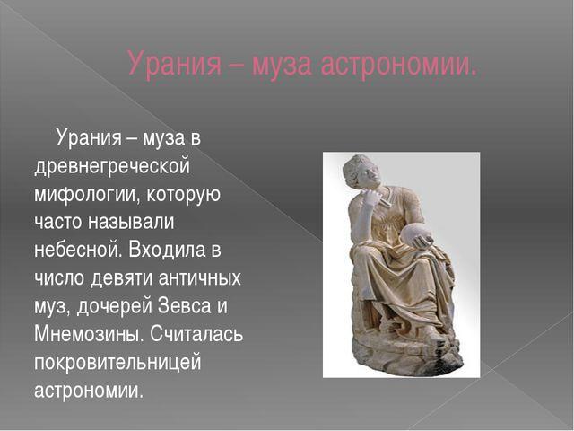 Урания – муза астрономии. Урания – муза в древнегреческой мифологии, которую...