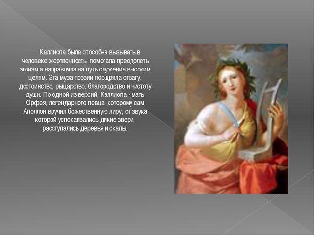 Каллиопа была способна вызывать в человеке жертвенность, помогала преодолеть...