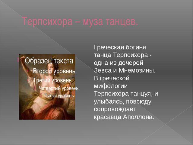 Терпсихора – муза танцев. Греческая богиня танца Терпсихора - одна из дочерей...