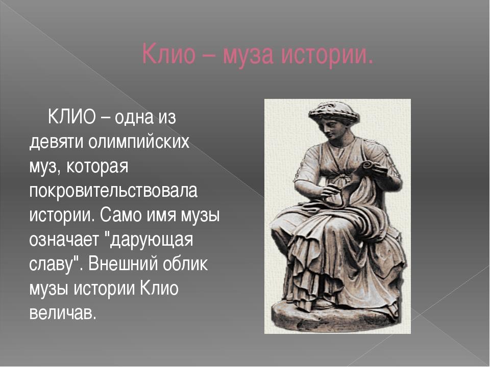 Клио – муза истории. КЛИО – одна из девяти олимпийских муз, которая покровите...